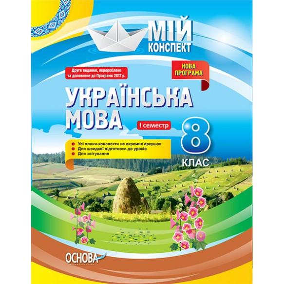 Мой конспект Украинский язык 8 класс 1 семестр