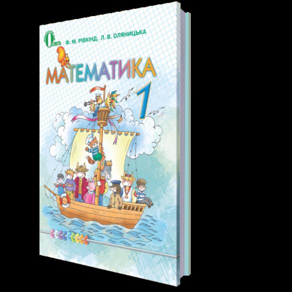 Учебник 1 класс Математика Ривкинд Ф.М., Оляницкая Л.В.