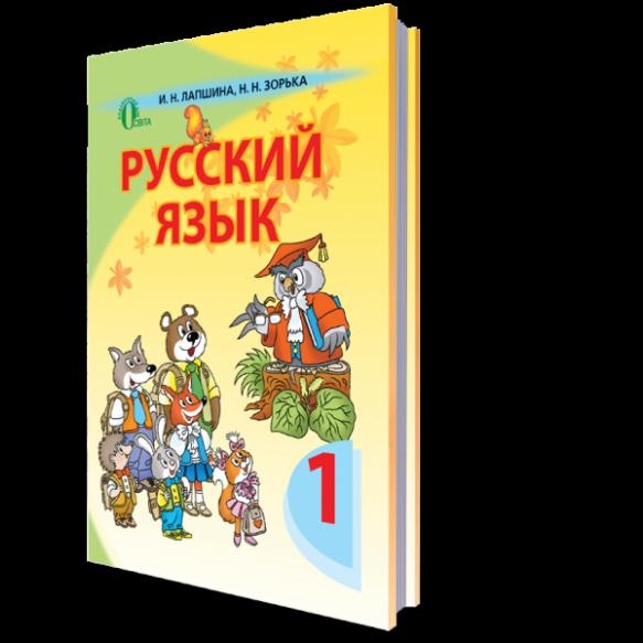 Русский язык 1 класс Лапшина Учебник
