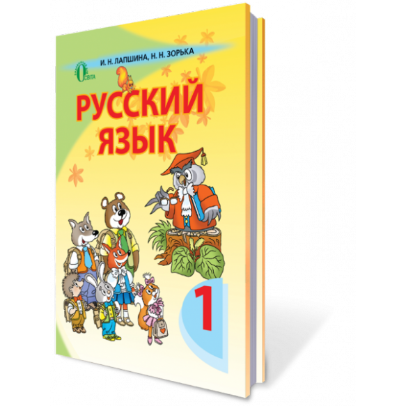 Языку 3 гдз класса русскому лапшина по