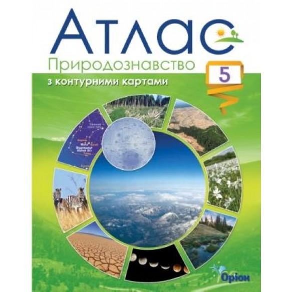 Атлас Природоведение 5 класс с контурными картами