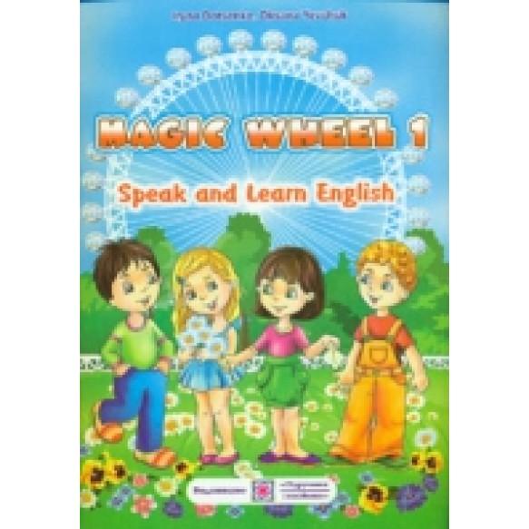 Магическое колесо Разговариваем и изучаем английский язык 1 класс 2013