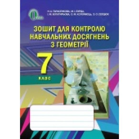 Тарасенкова Геометрия 7 класс Тетрадь для контроля знаний