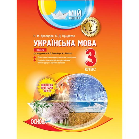 Мой конспект Украинский язык 3 класс 1 семестр Захарийчук новая программа