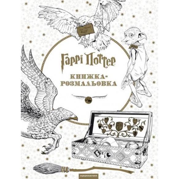 Гарри Поттер Книга-раскраска
