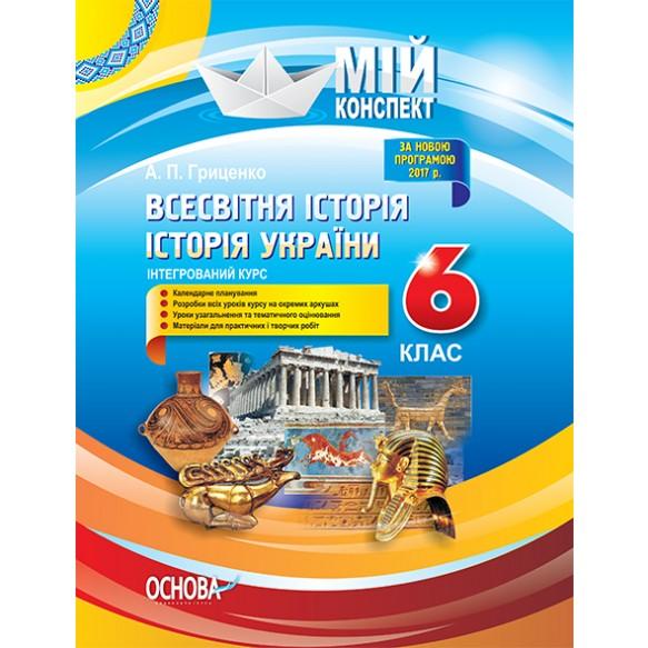 Конспект уроков 6 класс Всемирная история История Украины