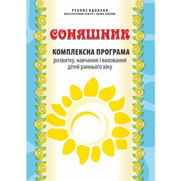 Соняшник Комплексная программа развития обучения и воспитания детей раннего возраста