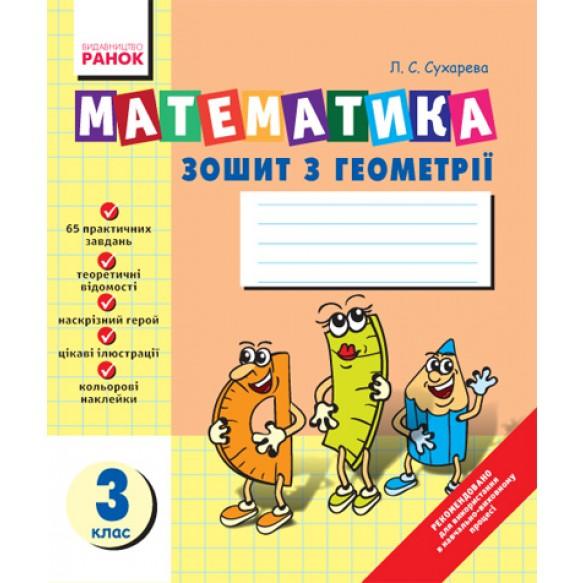 Математика Тетрадь по геометрии 3 класс