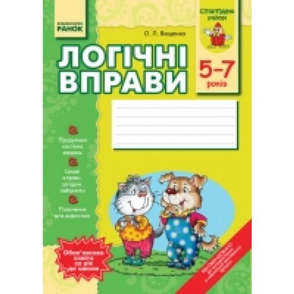 Логические упражнения для детей 5-7 лет