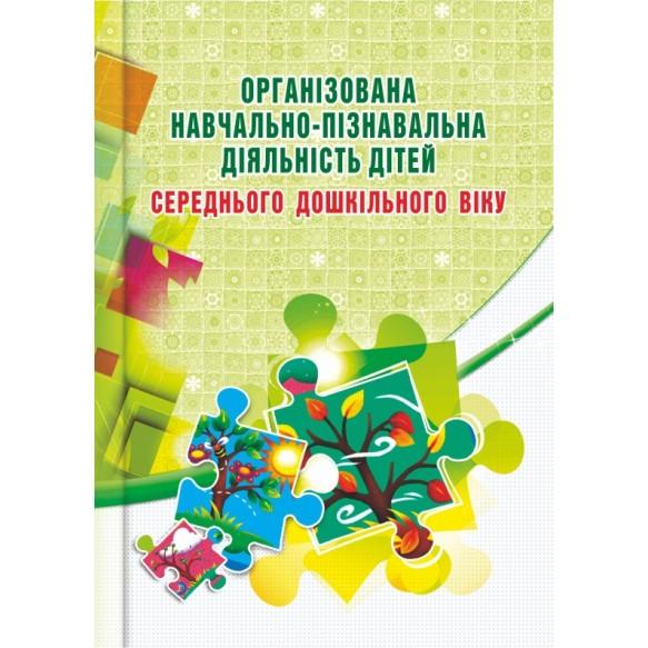 Организованная учебно-познавательная деятельность детей среднего дошкольного возраста Разработки занятий