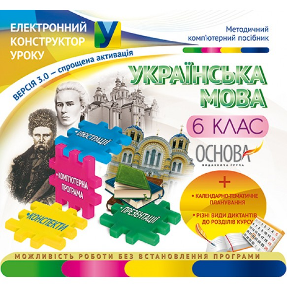 Электронный конструктор урока Украинский язык 6 класс
