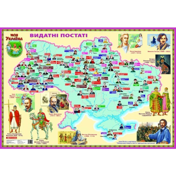 Карта Видатні постаті Моя Україна
