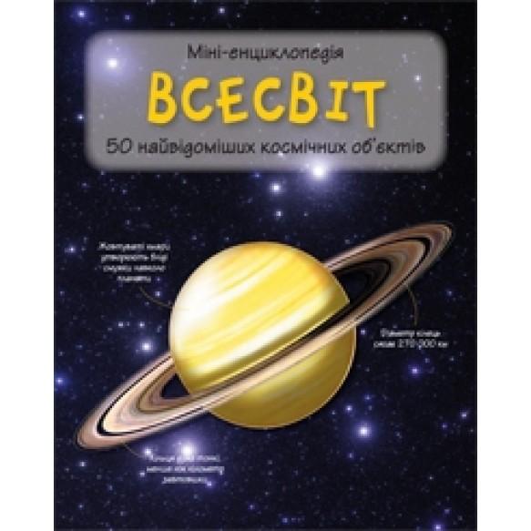 Вселенная Мини-энциклопедия