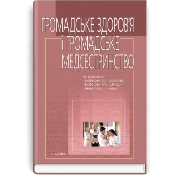 Общественное здоровье и общественное медсестринство Учебник