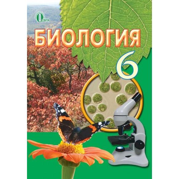 Биология 6 клас Костиков И.Ю. Учебник