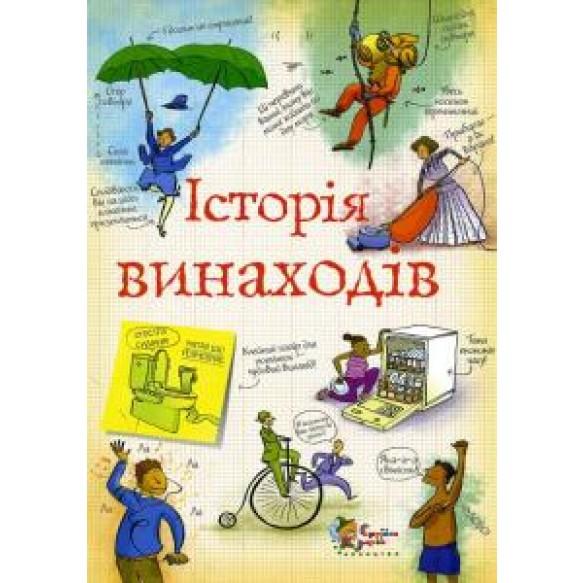 История изобретений Укр
