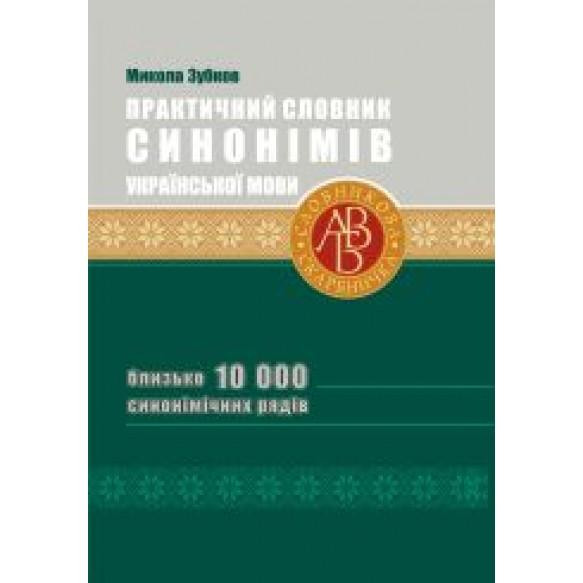 Практический словарь синонимов украинского языка
