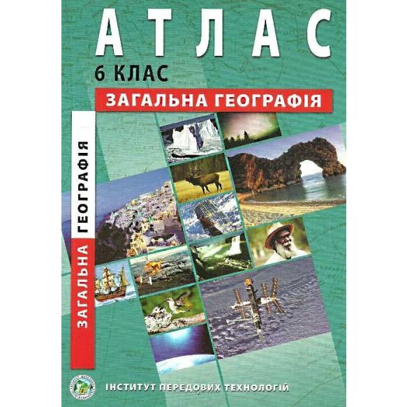 Атлас Общая география 6 класс ИПТ