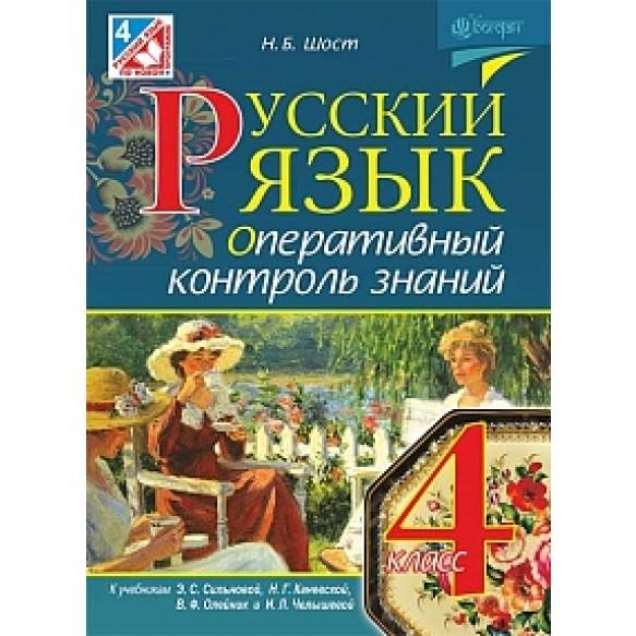 Русский язык 4 класс Оперативный контроль знаний к уч.Сильновой