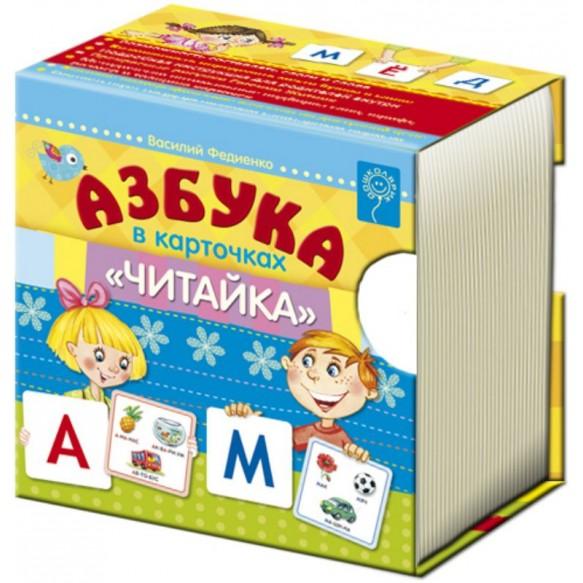 Азбука Читайка Буквы в карточках