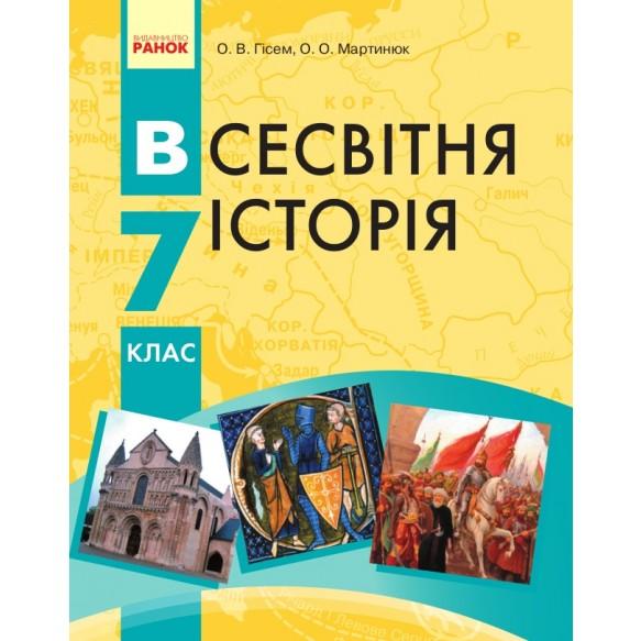 Учебник Всемирная история 7 класс Гисем О.В