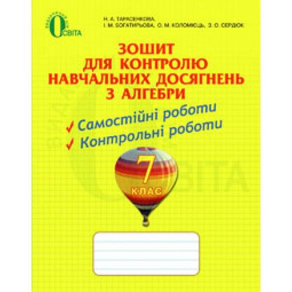 Тарасенкова Тетрадь для контроля знаний по алгебре 7 класс