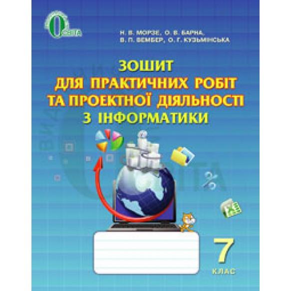 Зошит для практичних робіт та проектної діяльності з інформатики  7 клас