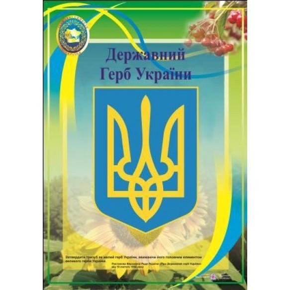 Плакат герб Украины
