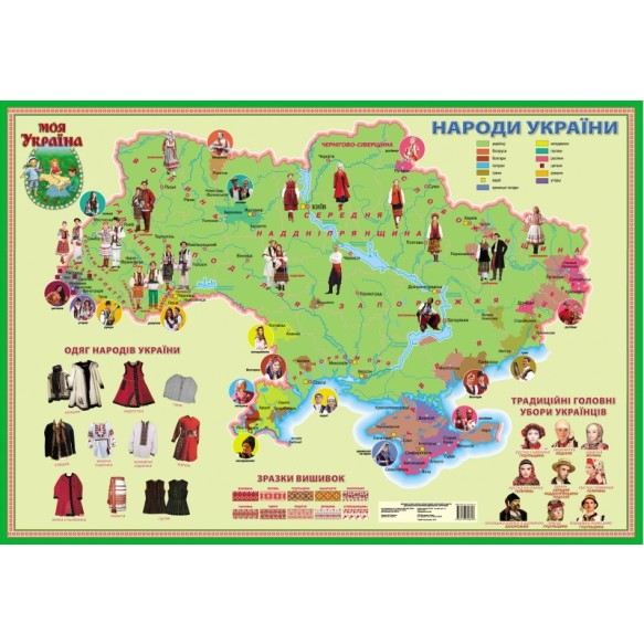 Карта Народи України Моя Україна