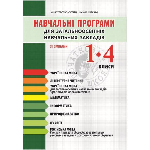 Учебные программы для общеобразовательных учебных заведений 1-4 классы с изменениями