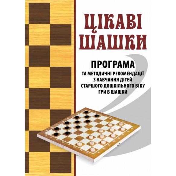 Цікаві шашки Програма та методичні рекомендації з навчання дітей старшого дошкільного віку гри в шашки