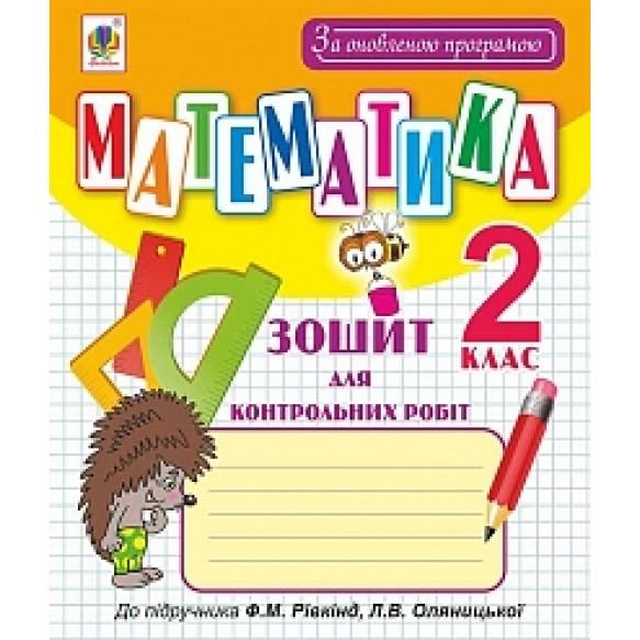 Математика 2 клас Зошит для контрольних робіт (до підр. Ф.М.Рівкінд) За ОНОВЛЕНОЮ програмою