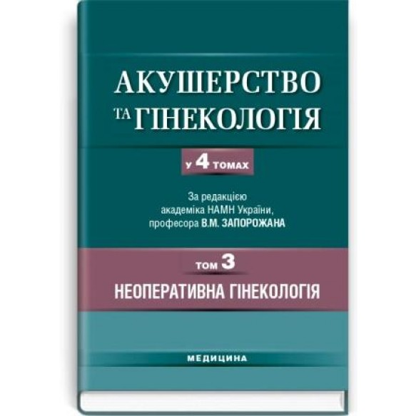 Акушерство и гинекология Том 3 Неоперативная гинекология