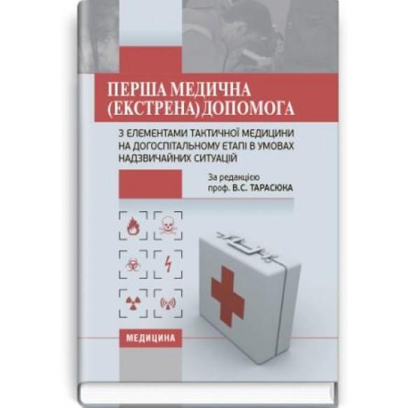 Первая медицинская экстренная помощь с элементами тактической медицины на догоспитальном этапе в условиях чрезвычайных ситуаций Учебное пособие