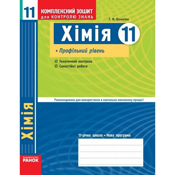 Комплексная тетрадь для контроля знаний Химия 11 класс профильный уровень