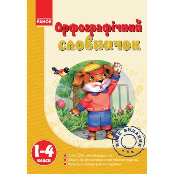 Орфографический словарик 1-4 класс