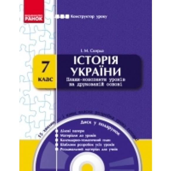 Конструктор урока История Украины 7 класс