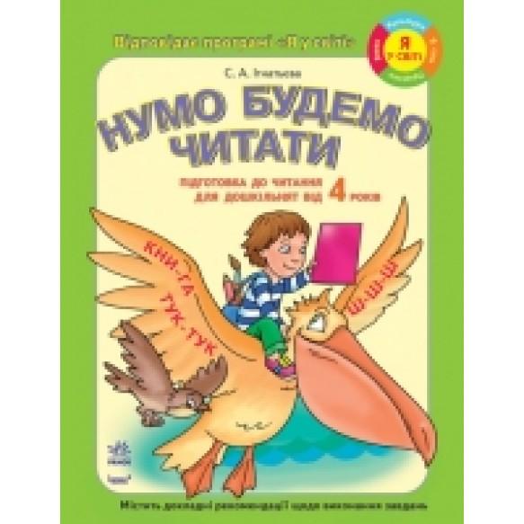 Подготовка дошкольников к чтению От 4 лет