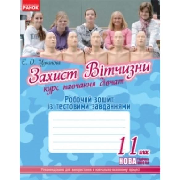 Рабочая тетрадь Защита Отечества 11 класс Девушки