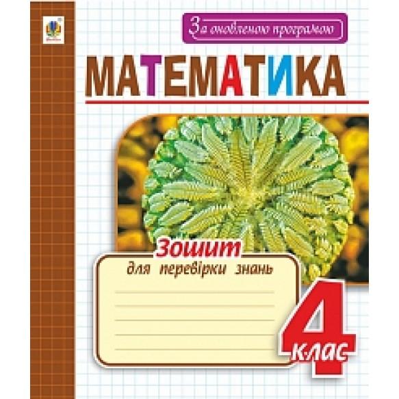 Математика 4 клас Зошит для перевірки знань