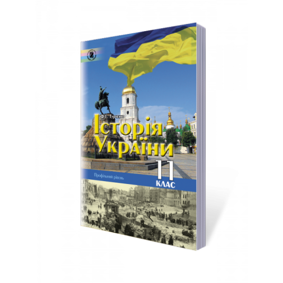 Турченко История Украины 11 класс Профильный уровень