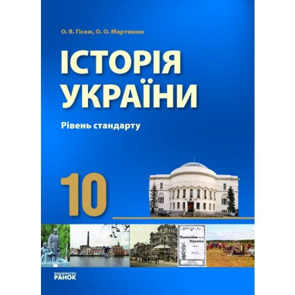 История Украины 10 класс Гисем О. Уровень стандарта