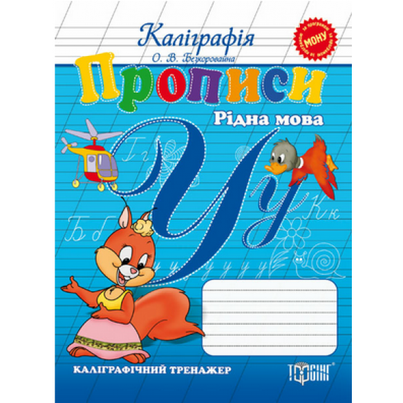 Каллиграфия Прописи Украинский язык Калиграфичний тренажер