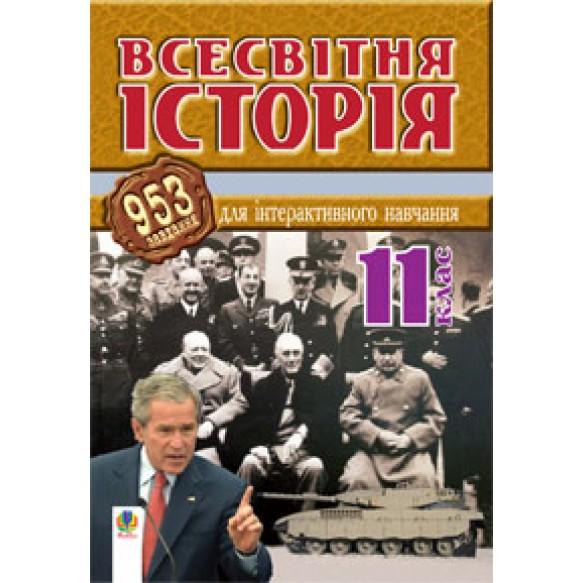 Всемирная история 953 заданий для интерактивного обучения 11 класс