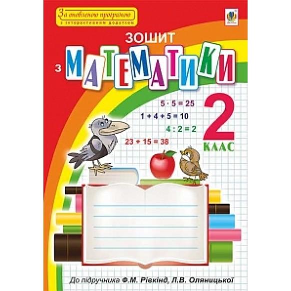 Зошит з математики 2 клас (до підр. Рівкінд) За оновленою програмою з інтерактивним додатком