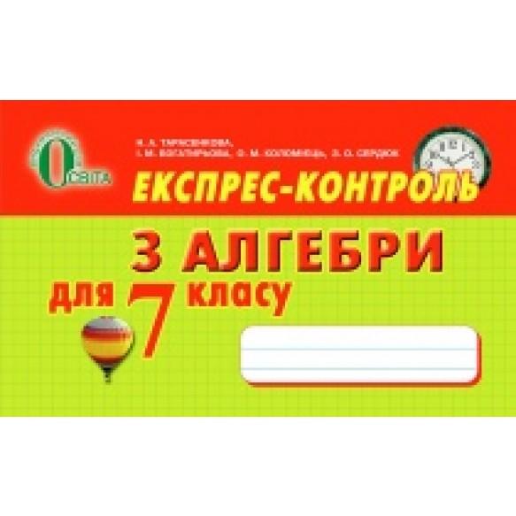 Тарасенкова Алгебра 7 класс Экспресс-контроль