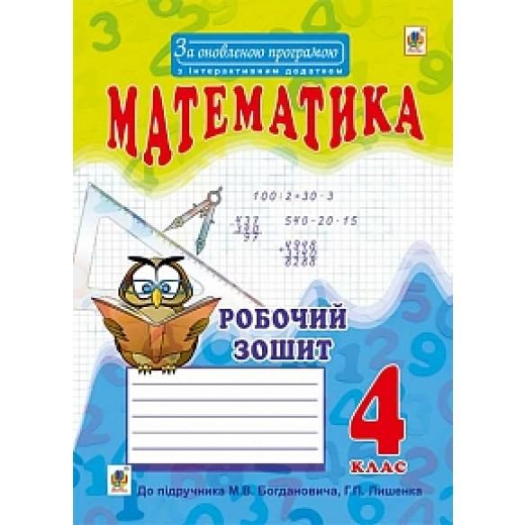 Математика 4 клас робочий зошит до підручника Богдановича За оновленою програмою