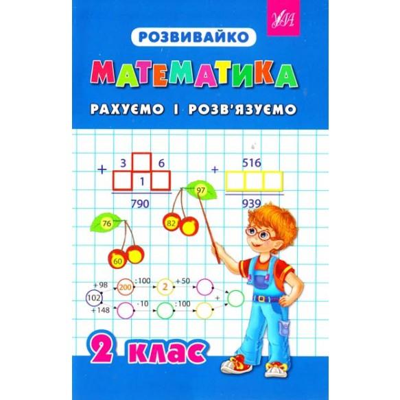 Математика Считаем и решаем 2 класс