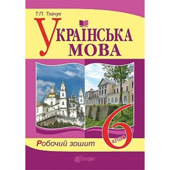 Українська мова 6 клас Робочий зошит до підр. Єрмоленко