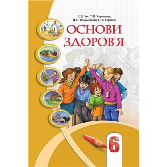 Основи здоров'я 6 клас Бех Воронцова